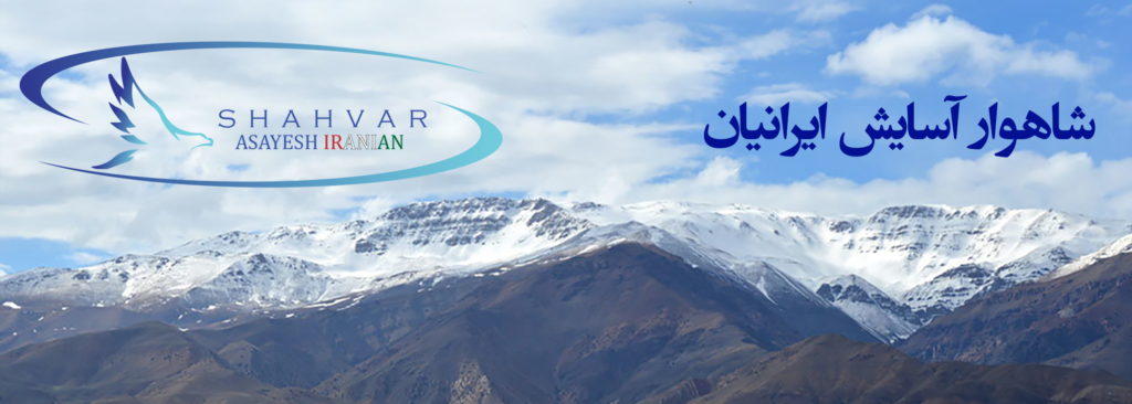 Shahvar-Mountain